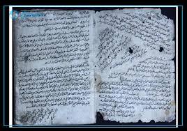 Melihat Salah Satu Manuskrip Digital dari Aceh